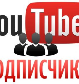 Изображение: Купить подписчиков на канал Ютуб